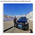 북한,아우디,차량,유엔