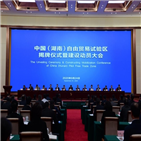 후난성,중국,산업,협력,아프리카,구축,장비,자유무역