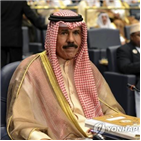 쿠웨이트,군주,나와프,왕세제