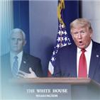 코로나19,미국,트럼프,허위정보,대통령