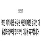 북한,국민,대통령,공무원,월북,문재인