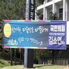 김소연,위원장,민의힘,자신