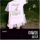 이달,소녀,콘셉트,포토,공개,앨범