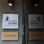 위안부,정의연,유엔,일본
