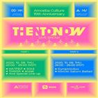 온라인,공연,아메바컬쳐,뮤직쇼