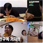 하하,먹방,김종국,콘텐츠