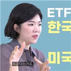 나스닥,상품,투자,해외,한국,지수,미국,상장,세금,환율