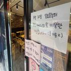 카페,프랜차이즈,수도권,규제,서울,동네
