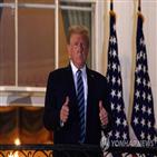 트럼프,대통령,백악관,코로나19,상황,복귀,퇴원,전망