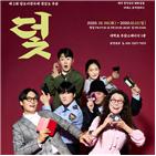 연극제,공연,말모이,김진아,경상도