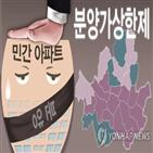 분양가,상한제,분양가상한제,서울,민간택지