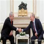 이란,러시아,이스라엘,통화,네타냐후