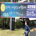 김소연,민의힘,파악