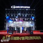 축제,아라,행사,오프로드,중국,개최