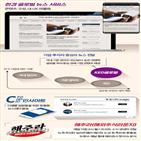 한국,글로벌,기업,해외,스타트업,뉴스,대한,투자자,독자,세계