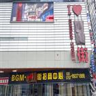 거리,폐쇄,이치방,중국,일본,국경절