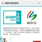 중국,군포시,린이시,온라인,시장,지역,기업,구축