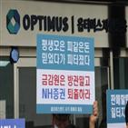 의혹,라임,옵티머스,권력형,사건,김봉현