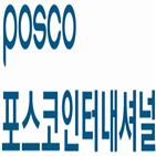 부품,전기차,공급,베트남,포스코인터내셔널