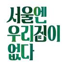 서울집,이야기,드림하우스,서울,다양,출연진