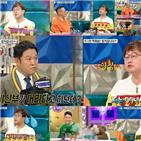 박휘순,결혼,나이,얘기,라디오스타,예비,신부