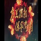 중국,항미원조전쟁,영화,다큐멘터리,항미원조,미국,금강천