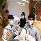 스타트업,기술,LG,커넥트,지원,온라인
