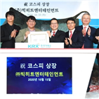 빅히트엔터테인먼트,한국거래소