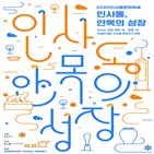 인사동,호텔아트페어,아시아,서울,문화축제,역사,작품