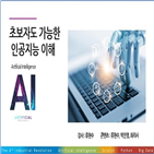 인공지능,강의,이해