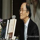 작가,일본,교수,유학