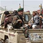 예멘,석방,반군,미국인,억류