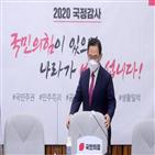 사건,수사,원내대표,주호영,민주당,행태