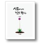 식물,저자,상황,인간,사람