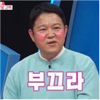 김구라,여자친구