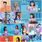 신지,남주,퀴즈,김종민,웃음,이미지,아이돌,언니,보미