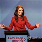 뉴질랜드,총선,총리,코로나19,노동당,국민당,성공,정당