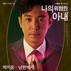 박지윤,아내,남편,위험,사랑,뮤지컬