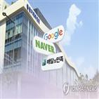 구글,공정위,조사,수수료,네이버