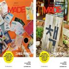 서울메이드,매거진,서울,다양,출판,주제,산업