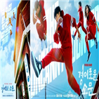 경이,소문,카운터,악귀,조병규,김세정