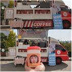 에릭,커피차,나혜미
