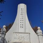 청산리전투,기념탑,중국,독립운동,건립취지문