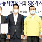 SK가스,사업,울산,저장탱크,동서발전,사장