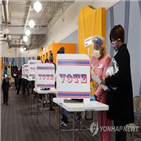 투표,대선,사전