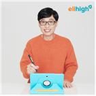 초등,엘리하이,선생님,강의,학습,온라인