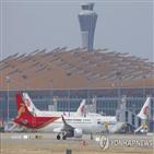베이징,중국,운항,직항,코로나19