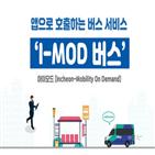 서비스,버스,스마트,아이모드,모빌리티