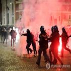 시위,통금,과격,캄파니아