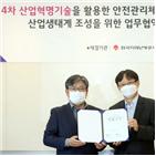한국지역난방공사,기술